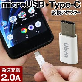 Type-C 変換アダプタ ケーブル 変換 microUSB microusb-type-c変換アダプタ 充電ケーブル typec usbtype-c アンドロイド android タイプC 【送料無料】 おすすめ