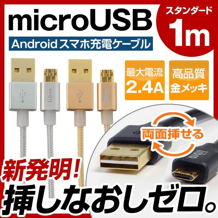 両面挿し マイクロ USBケーブル 2.4A★1m 充電ケーブル 両面USBコネクタ リバーシブル マイクロUSBケーブル 2.4A スマートフォン microUSB スマホ 充電 マイクロ Micro USB ケーブル 【送料無料】