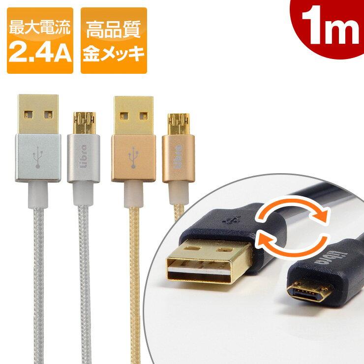 両面挿し マイクロ USBケーブル 1m リバーシブルケーブル 充電ケーブル 両面USBコネクタ リバーシブル マイクロUSBケーブル スマートフォン microUSB スマホ 充電 マイクロ Micro USB ケーブル 【送料無料】