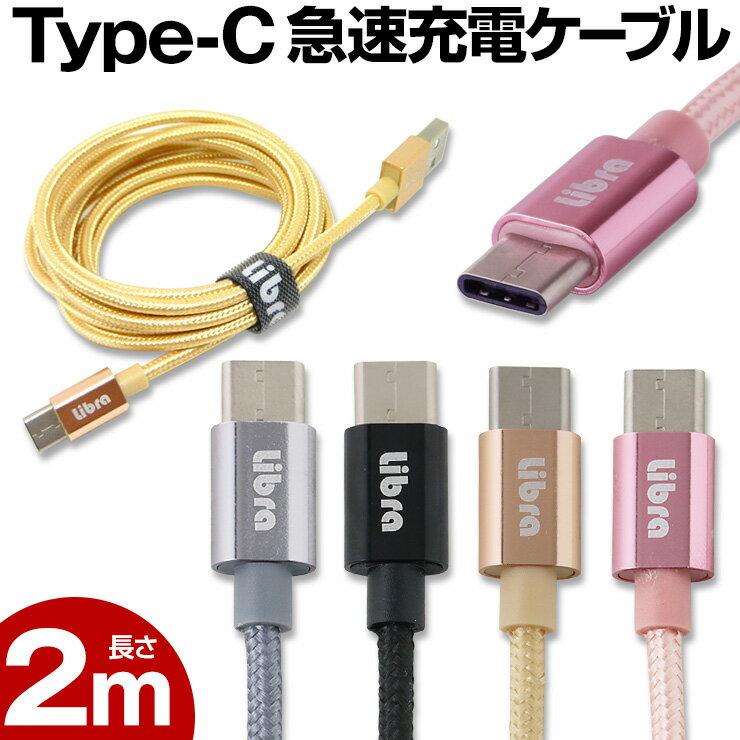 USB Type-Cケーブル メッシュ 急速充電 Type-C 充電ケーブル データ転送 アンドロイド スマホ スマートフォン 充電 エクスペリア ネクサス Xperia Nexus タブレット 各種対応 長さ2m 【送料無料】