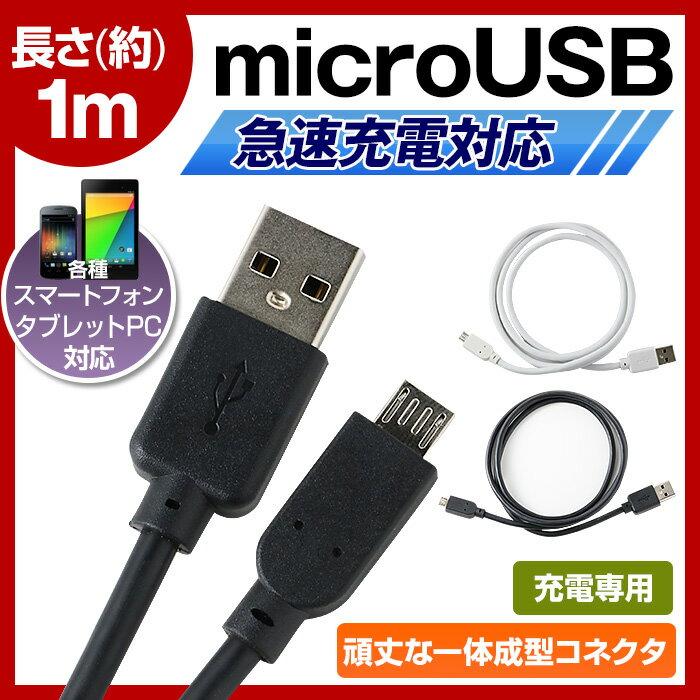 \クーポンで5%引/【送料無料】急速充電対応 microUSB 充電ケーブル 1m 2A 出力 スマートフォン タブレット PC 対応 USB