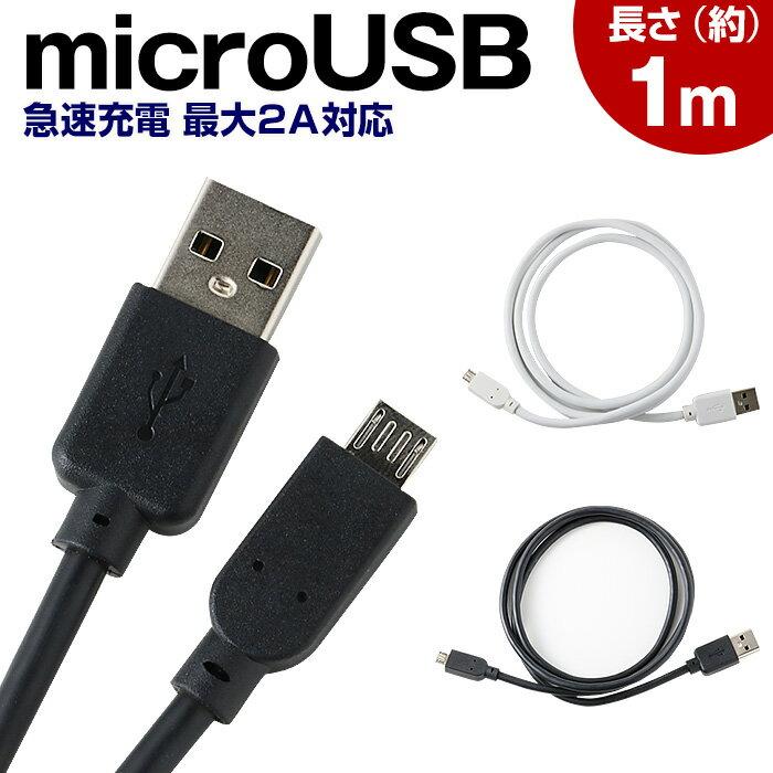 【3%OFFクーポン付】 【送料無料】急速充電対応 microUSB 充電ケーブル 1m 2A 出力 スマートフォン タブレット PC 対応 USB