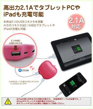 大容量のモバイルバッテリー6400mAhりんごの形のかわいい充電器iPhoneスマートフォン対応【純正ケーブル使用でiPhone5も対応】