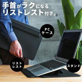 パソコンバッグ パソコンケース おしゃれ 13インチ 14インチ PCケース 13.3インチ パソコンスタンド ノート ラップトップスタンド リストレスト 在宅勤務 リモートワーク インナーケース 角度調整 Macbook Pro Air スリム 薄型 収納ケース 持ち運び Keeece SINEX 2Way PCBag
