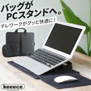 ノートPCスタンド付きPCケースPC収納13インチコンパクトインナーバッグ軽量インナーケーステレワークスタンドMacbookProAirスリム薄型収納ケース持ち運びKeeeceキース2WayPCBag