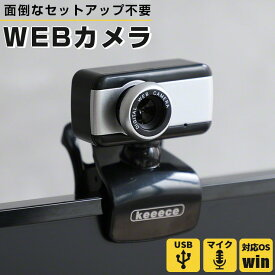 WEBカメラ マイク内蔵 広角 マイク クリップ 自立 USB マイク 30万画素 集音1.25m CMOS 持ち運び 小型 リモート 在宅 勤務 グッズ 在宅ワーク 便利グッズ おすすめ keeece zoom camera