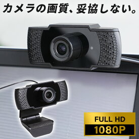 WEBカメラ マイク内蔵 高画質 広角 1080p 90度 マイク 自立 USB 200万画素 集音2.5m 小型 リモート 在宅 勤務 グッズ 在宅ワーク テレワーク 便利グッズ おすすめ keeece zoom camera おすすめ 会議 pc