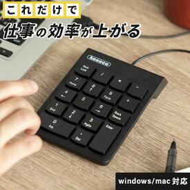 テンキー 有線 薄型 スリム 高耐久 USB テンキーボード USBテンキー NumLock非連動 持ち運び 小型 小さい デスク パソコン ノートパソコン PC USB接続 リモート 在宅 勤務 グッズ 在宅ワーク 便利グッズ keeece おすすめ