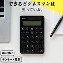 【1年保証付】テンキー ワイヤレス 電卓 USB 無線 計算機 テンキーボード USBテンキー ワイヤレステンキー おしゃれ 1…