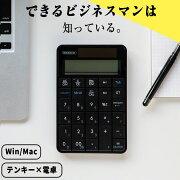 ワイヤレス電卓機能付きテンキー電卓計算機USBテンキーボード無線keeece