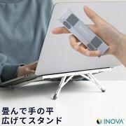 ノートパソコンスタンドPCスタンドタブレットスタンド折り畳み軽量角度調整3段階耐荷重8kg17インチまで滑り止め付きアルミ製INOVAイノバチョイブロック