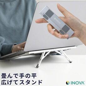 ノートパソコンスタンド PCスタンド タブレットスタンド 折り畳み 軽量 角度調整 3段階 耐荷重8kg 17インチまで 滑り止め付き アルミ製 INOVA イノバ チョイブロック