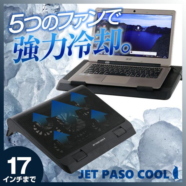 【送料無料】 ノートパソコンクーラー 冷却 17インチまで対応 ノートパソコン パソコン 冷却ファン ノートPC ノートPCクーラー PCクーラー 冷却マット 静音 PC クーラー 冷却台
