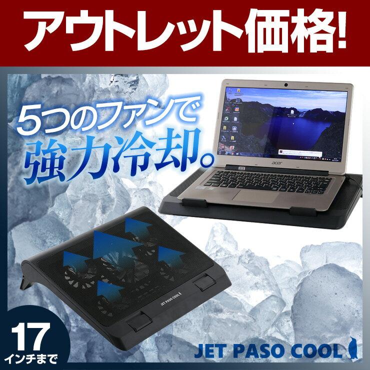 \クーポンで5%引/【送料無料】 【アウトレット】 ノートパソコンクーラー 冷却 17インチまで対応 ノートパソコン パソコン 冷却ファン ノートPC ノートPCクーラー PCクーラー 冷却マット 静音 PC クーラー