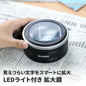 Smolia LED拡大鏡 充電式 smoliaRC Type-C