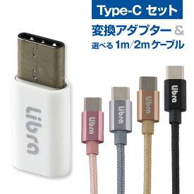 USB Type-C 変換 アダプタ Type-C 充電ケーブル 1m または 2m セット マイクロUSB Micro-B コネクタ micro USB タイプC Cタイプ type C typeC