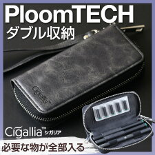 プルームテック2本入れPloomTECH専用ケース