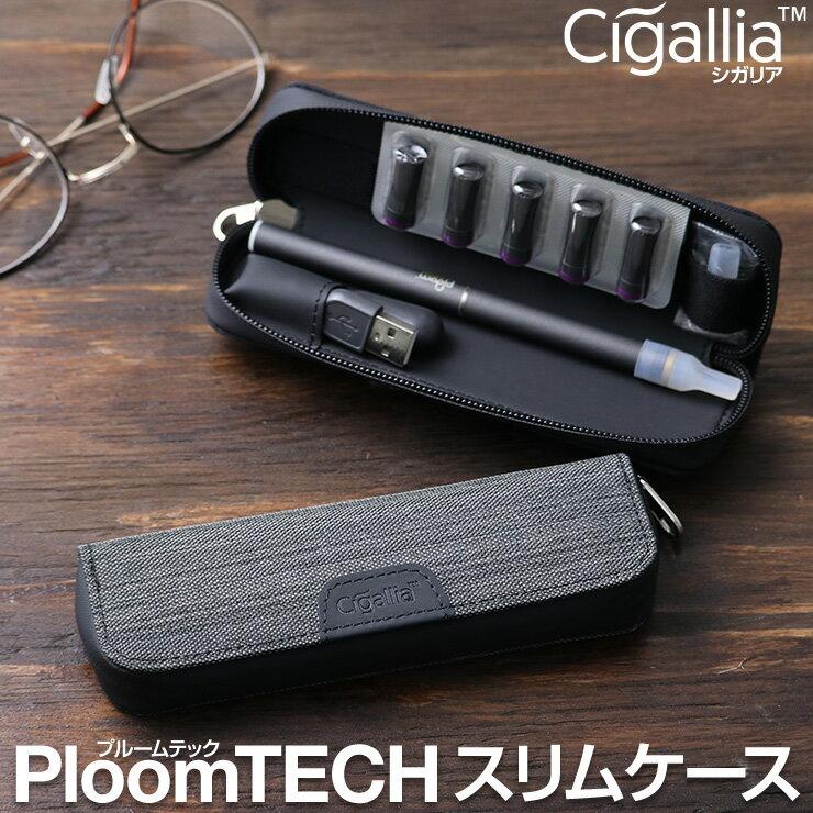 プルームテック プラス ケース プルームテックプラス アクセサリー 2本 収納 コンパクト プルームテック+ プラス ploomtech 専用ケース プルーム・テック バッテリー 2本収納 ブルームテック ブルーム テック ポーチ