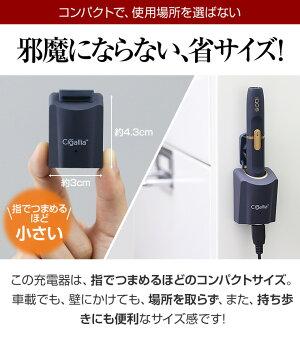 加熱式たばこ充電スタンド