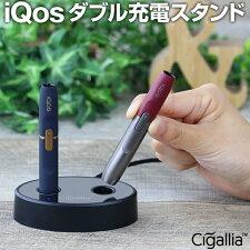 CigalliaiQ(シガリアiQ)iQOSダブルスタンド充電器