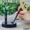 ダブル 充電スタンド ホルダー 同時 2本 充電 Cigallia シガリア 充電 器 卓上 充電器 ホルダー 充電 スタンド チャー…