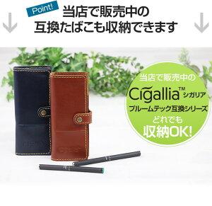 プルームテック電子タバコを2本収納でき、アクセサリーやカプセルカートリッジも入れられるシガリアシリーズ牛革ケースカートリッジ互換バッテリーcigalliaにも対応