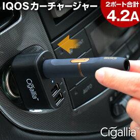 IQOS アイコス 車載 シガーソケット 充電器 USB 急速充電 2ポート 4.2A