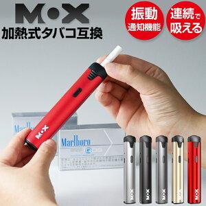 加熱式タバコ連続吸引コンパクト振動通知赤ダークレッド電子タバコ電子たばこヒートスティックアイコスiqos互換互換機互換品アイコス互換iqos互換本体MOX