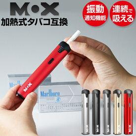 加熱式タバコ 連続吸引 コンパクト 振動通知 赤 ダークレッド 電子タバコ 電子たばこ ヒートスティック アイコス iqos 互換 互換機 互換品 アイコス互換 iqos互換 本体 MOX iqos3 アイコス3マルチ アイコス3