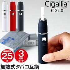 アイコス互換品IQOSアイコス互換CigalliaシガリアCig2.02.4plus電子タバコ電子たばこ加熱式たばこ