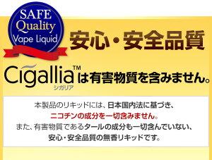 電子タバコリキッド無香料Cigalliaシガリア15mlPloomTECHプルームテック互換日本製ノーフレーバーノンフレーバーベイプvape国産安心安全ニコチンなしタールなし国産リキッド電子たばこ