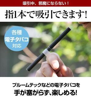 【送料無料】Cigalliaシガリアフィング電子タバコホルダースタンドシリコンプルームテックPloomTechploomtech指装着転がり防止電子たばこ指1本付け外し簡単衛生的