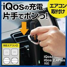 iQOS充電アイコス車載充電器エアコン取付アイコス充電器アイコスチャージャー車アイコス充電器車iqos充電器iqos車iqosチャージャーiqos充電アイコス充電器
