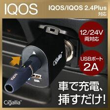 アイコスIQOSカーチャージャーCigalliaシガリアUSB2A急速充電2.4plusホルダー車載充電器車載充電器車スマホiPhoneタブレットシガーソケット電子タバコ