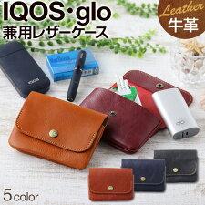 iQOSアイコスgloグロー兼用本革レザーケース5色