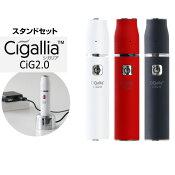 アイコス互換品IQOSアイコス互換CigalliaシガリアCig2.0充電スタンドセット2.4plus電子タバコ電子たばこ加熱式たばこ