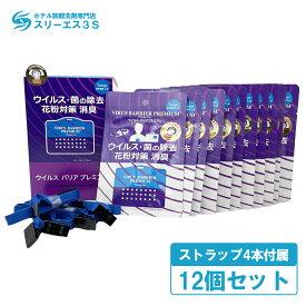 日本製 正規品 ウイルスバリア プレミアム 12個セット 1ヶ月/ ウイルス・菌の除去、花粉対策、消臭 / 二酸化塩素 首から下げる 除菌剤 カビ 受験対策 マスク 空間除菌 ニオイ ウイルスブロック シート