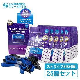 日本製 正規品 ウイルスバリア プレミアム 25個セット 1ヶ月/ ウイルス・菌の除去、花粉対策、消臭 / 二酸化塩素 首から下げる 除菌剤 カビ 受験対策 マスク 空間除菌 ニオイ ウイルスブロック シート