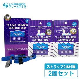 日本製 正規品 ウイルスバリア プレミアム 2個セット 1ヶ月/ ウイルス・菌の除去、花粉対策、消臭 / 二酸化塩素 首から下げる 除菌剤 カビ 受験対策 マスク 空間除菌 ニオイ ウイルスブロック シート