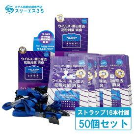日本製 正規品 ウイルスバリア プレミアム 50個セット 1ヶ月/ ウイルス・菌の除去、花粉対策、消臭 / 二酸化塩素 首から下げる 除菌剤 カビ 受験対策 マスク 空間除菌 ニオイ ウイルスブロック シート