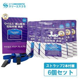 日本製 正規品 ウイルスバリア プレミアム 6個セット 1ヶ月/ ウイルス・菌の除去、花粉対策、消臭 / 二酸化塩素 首から下げる 除菌剤 カビ 受験対策 マスク 空間除菌 ニオイ ウイルスブロック シート