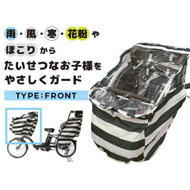 Fabhug (ファブハグ) 自転車カバー(フロント用) 前用 子供用 子供乗せ チャイルドシートカバー 自転車 カバー レインカバー 雨よけ おしゃれ かわいい 可愛い