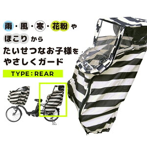 Fabhug (ファブハグ) 自転車カバー(リア用) 後ろ用 子供用 子供乗せ チャイルドシートカバー 自転車 カバー レインカバー 雨よけ おしゃれ かわいい 可愛い