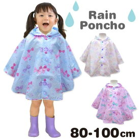 【12/1(火)まで!10%OFFクーポン】OrangeBonbon(オレンジボンボン) レインポンチョ 女の子 Petit Angelina(プチアンジェリーナ) 女児 赤ちゃん 幼児 ベビー キッズ 前開き 雨合羽 合羽 自転車 雨具 おしゃれ かわいい 子供 子ども 8