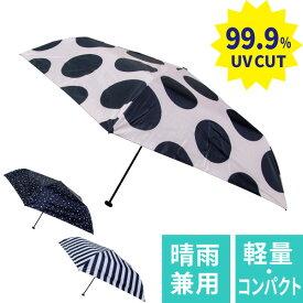 Fabhug(ファブハグ) 日傘 折りたたみ 晴雨兼用 日よけ カサ 軽量 軽い 子供用 キッズ こども レディース 女性 婦人 折り畳み コンパクト おしゃれ ストライプ 星柄 ドット