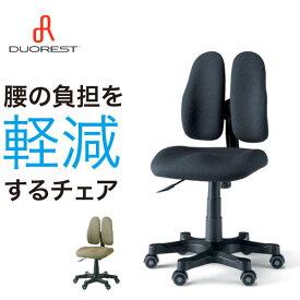 【メーカー直送】【送料無料】腰に優しいオフィスチェア DR-257 DUOREST(デュオレスト)人間工学チェア デスクチェア ワークチェア PCチェア 学習チェア オフィス チェアー 椅子 ロッキング イス 腰痛 背もたれ 疲れにくい