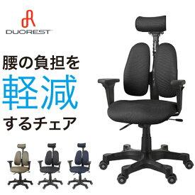 【メーカー直送】【送料無料】腰に優しいオフィスチェア DR-7501SP DUOREST(デュオレスト)人間工学チェア デスクチェア ワークチェア PCチェア 学習チェア オフィス チェアー 椅子 ロッキング イス 腰痛 背もたれ 疲れにくい