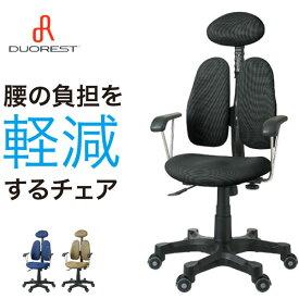 【メーカー直送】【送料無料】腰に優しいオフィスチェア DR-7900SP DUOREST(デュオレスト)人間工学チェア デスクチェア ワークチェア PCチェア 学習チェア オフィス チェアー 椅子 ロッキング イス 腰痛 背もたれ 疲れにくい