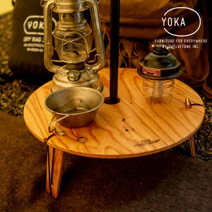 【1/28木01:59まで!10%OFFクーポン】YOKA(ヨカ) TRIPOD TABLE ROUND ウッドテーブル 机 テーブル 作業台 組立式 木製 コンパクト ピクニック おしゃれ かっこいい アウトドア用品 キャンプ バーベキ