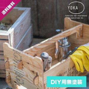 【12/4金20時〜12/6日まで!10%OFFクーポン】YOKA(ヨカ) CARPENTER'S TOOLBOX 【DIY用無塗装】 カーペンターズツールボックス 工具箱 ハンディコンテナ 取っ手付き 組立式 木製ボックス ウッド 収納ケ
